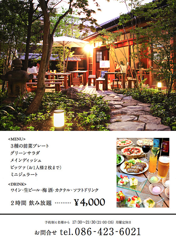 バルガーデン「 pizzeria CONO foresta BAR GARDEN」