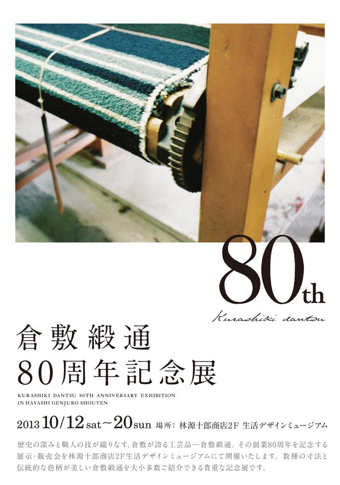 倉敷緞通80周年記念展