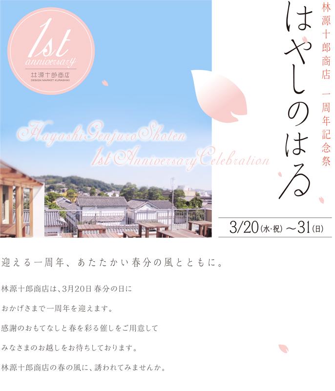 林源十郎商店一周年記念祭