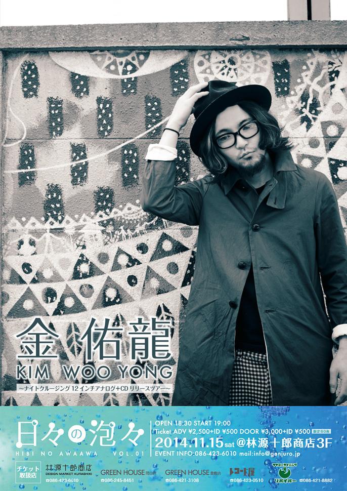 金祐龍/IM WOO YOUNG
