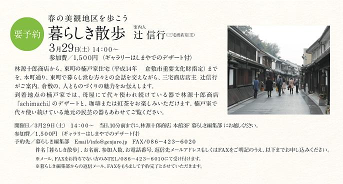春の暮らし器展 vol.9 『暮らしき散歩』