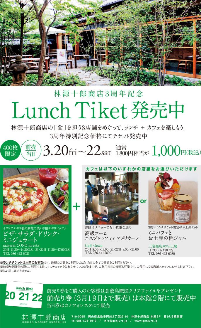林源十郎商店3周年記念 Lunch Tiket 発売中