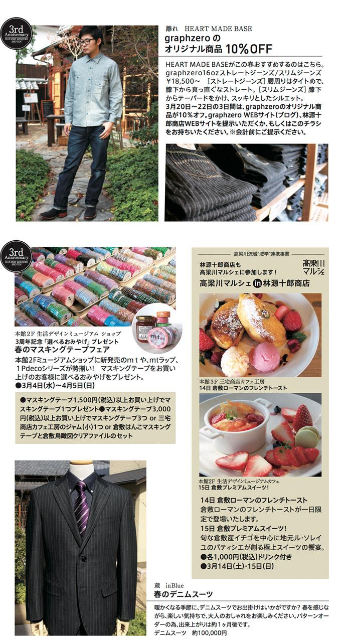 林源十郎商店3周年記念