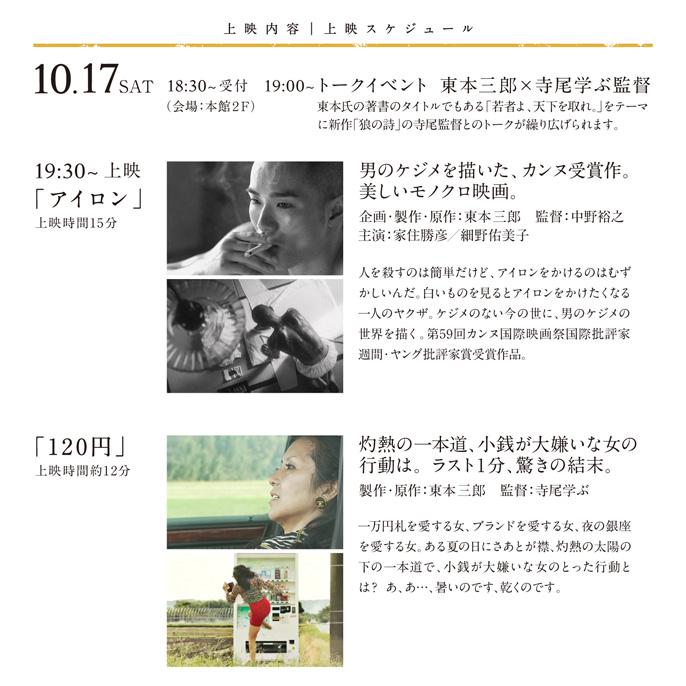上映内容:上映スケジュール 10.17SAT  アイロン:120円