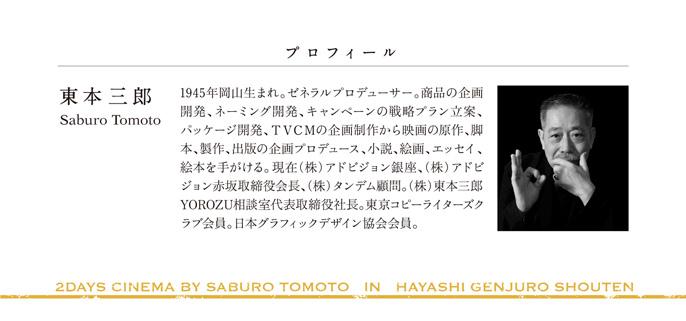 プロフィール:東本三郎