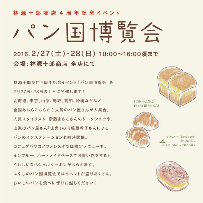 林源十郎商店4周年記念イベント
