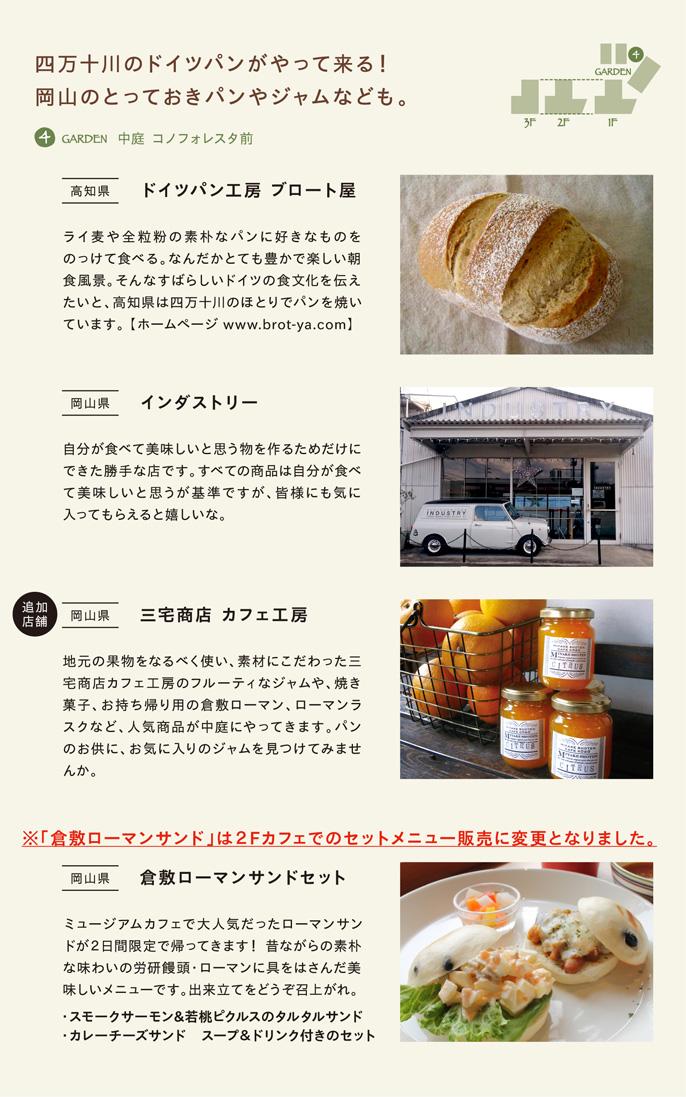 四万十川のドイツパンがやって来る!岡山のとっておきパンや出来立ても。