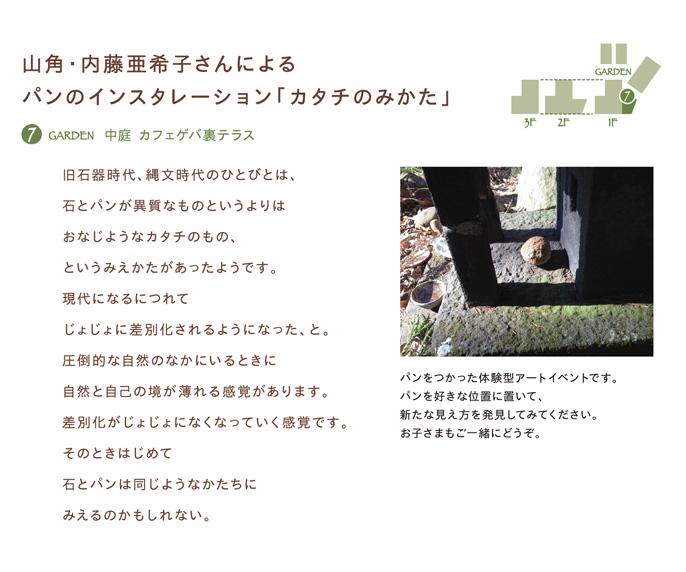 山角・内藤亜希子さんによるパンのインスタレーション「カタチのみかた」