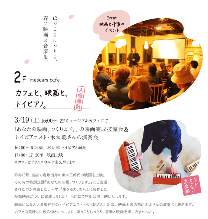 カフェと、映画と、トイピアノ。