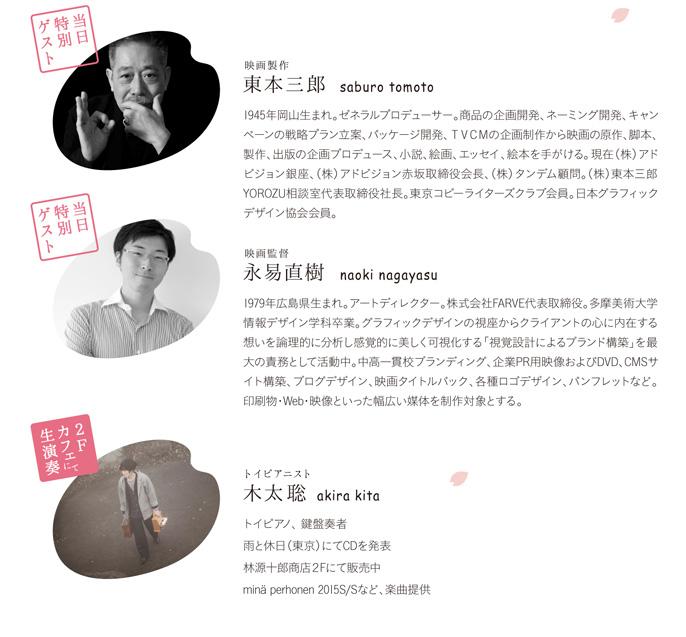 当日特別ゲスト/映画製作:東本三郎|トイピアニスト:木太聡