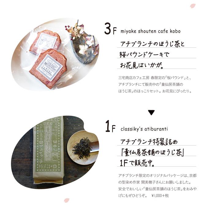 アチブランチのほうじ茶と桜パウンドケーキでお花見はいかが。/アチブランチ特装詰め「童仙房茶舗のほうじちゃ」1Fで販売中。