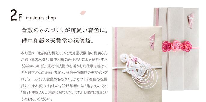倉敷のものづくりが可愛い春色に。備中和紙×天賞堂の祝儀袋。