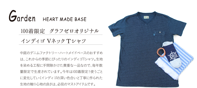 100着限定 グラフゼロオリジナルインディゴVネックTシャツ
