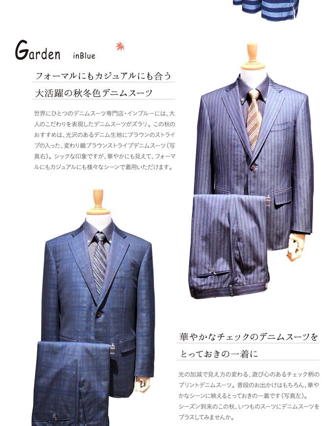 フォーマルにもカジュアルにも合う、秋冬に大活躍のデニムスーツ。華やかなチェックのデニムスーツをとっておきの一着に。