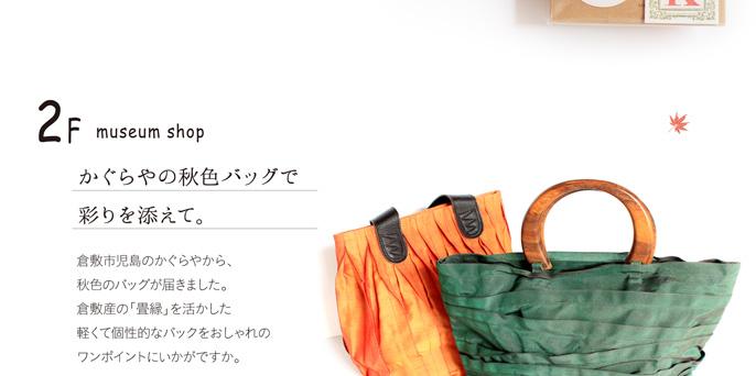 かぐらやの秋色バッグで彩りを添えて。