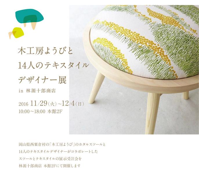 木工房ようびと14人のテキスタイルデザイナー展 in 林源十郎商店