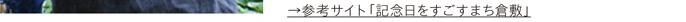 「記念日をすごすまち倉敷」