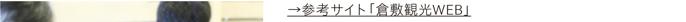 「倉敷観光WEB」