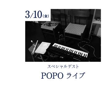 POPO ライブ