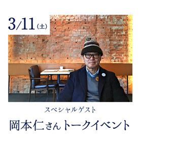 岡本仁さんトークイベント