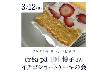 クレアパ 田中博子さんのイチゴショートケーキの会