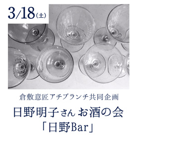 日野明子さん お酒の会「日野Bar」