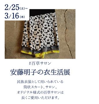 安藤明子の衣生活展