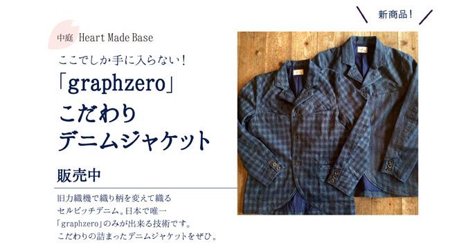 「graphzero」こだわりデニムジャケット