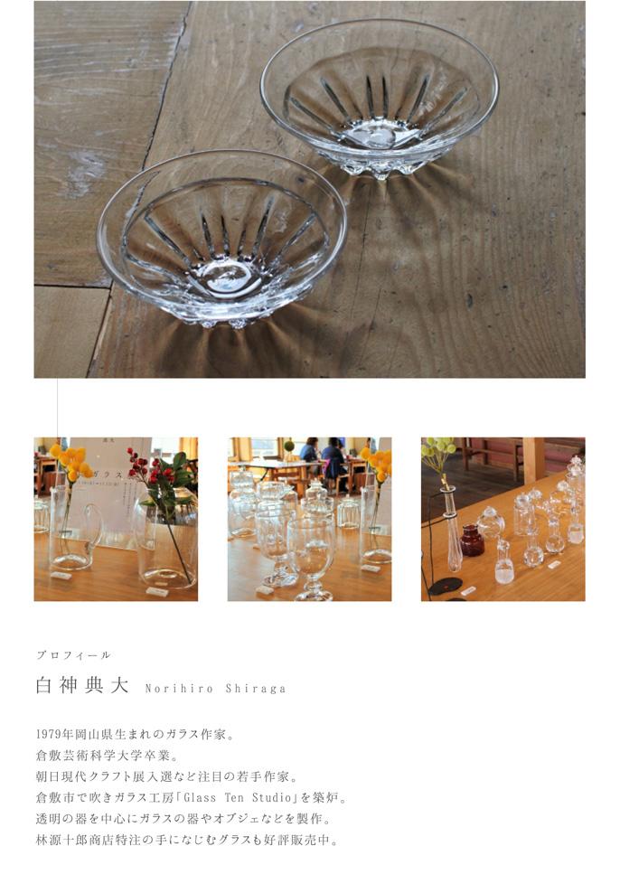 1979年岡山生まれのガラス作家。