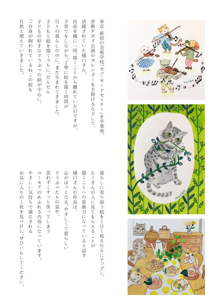 樋口真里子の原画展
