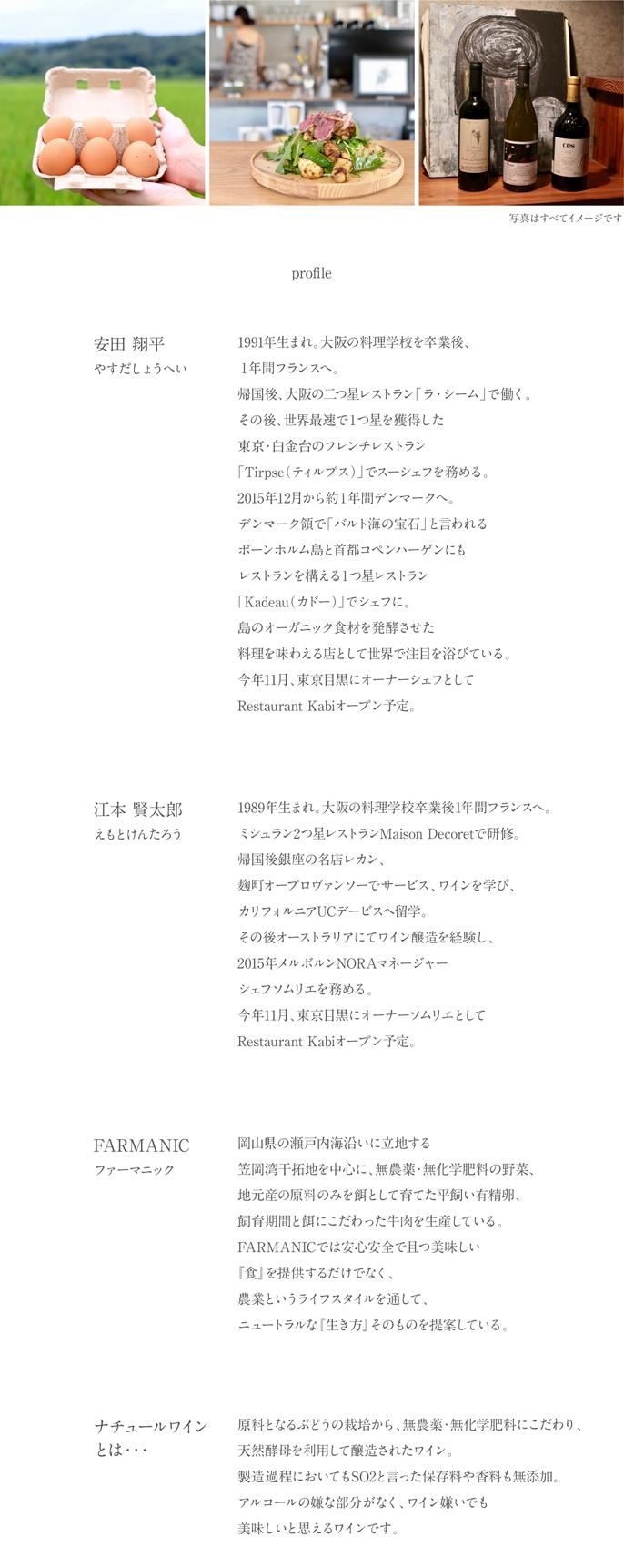 安田翔平/江本賢太郎