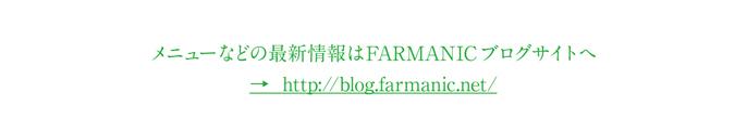 FARMANIC ブログサイトへ