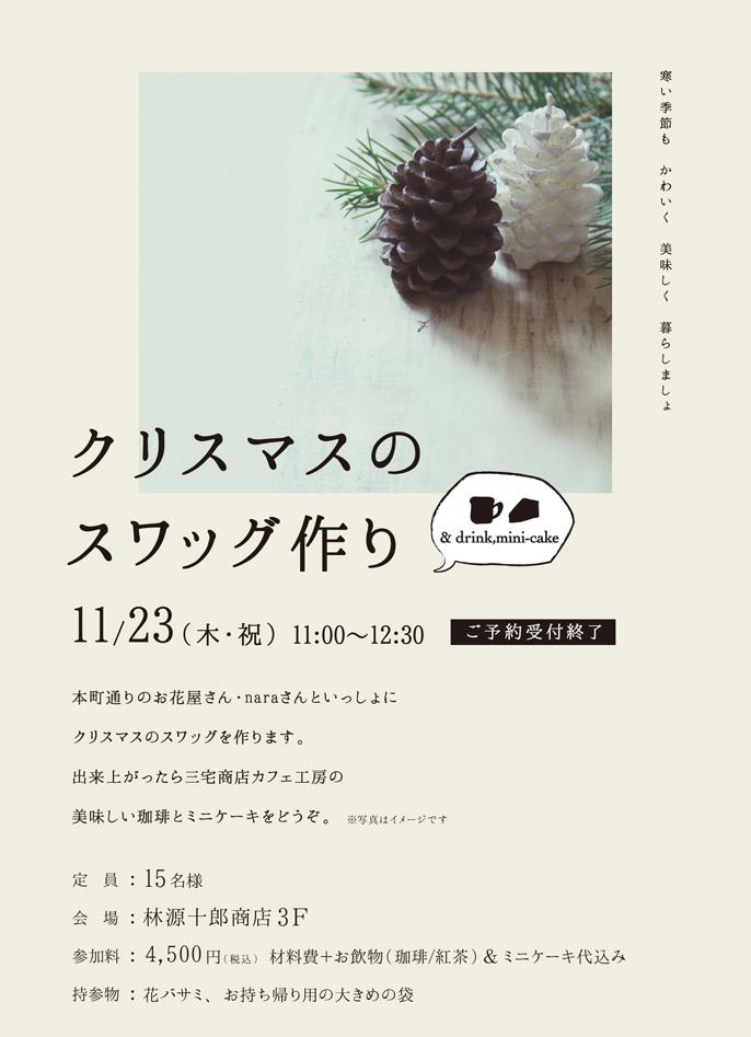 nara × 三宅商店カフェ工房