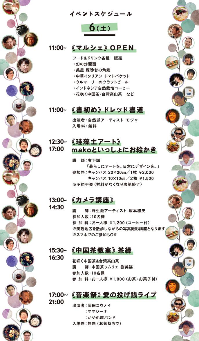 イベントスケジュール 6日(土)