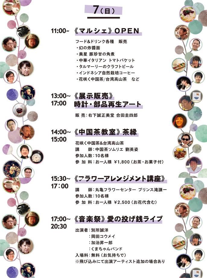 イベントスケジュール 7日(日)