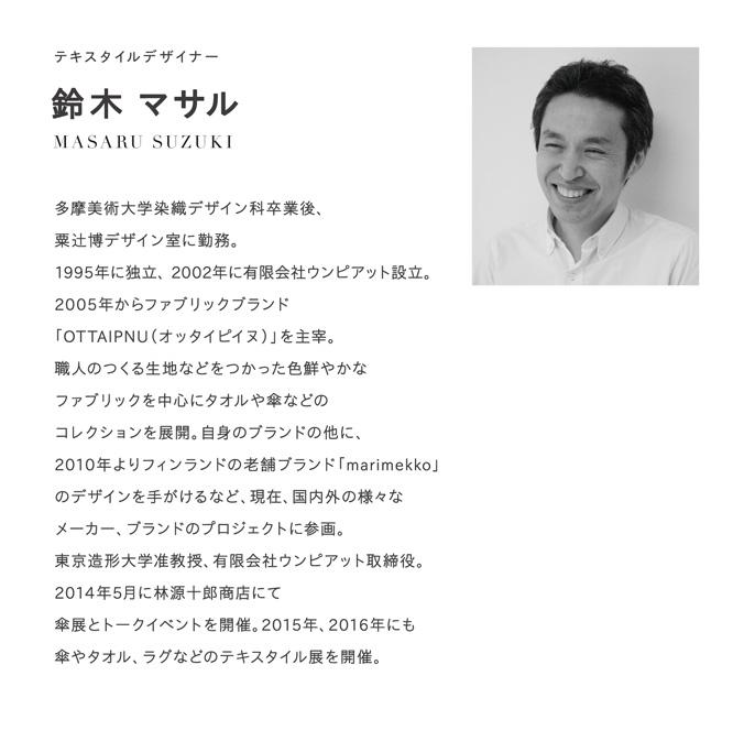 テキスタルデザイナー/鈴木マサル