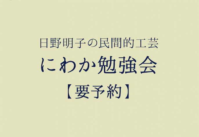 日野明子の「にわか勉強会」(要予約)