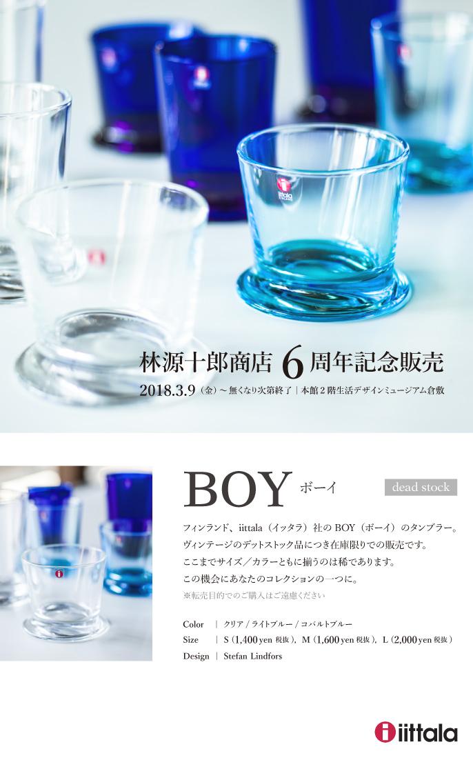 林源十郎商店6周年記念販売