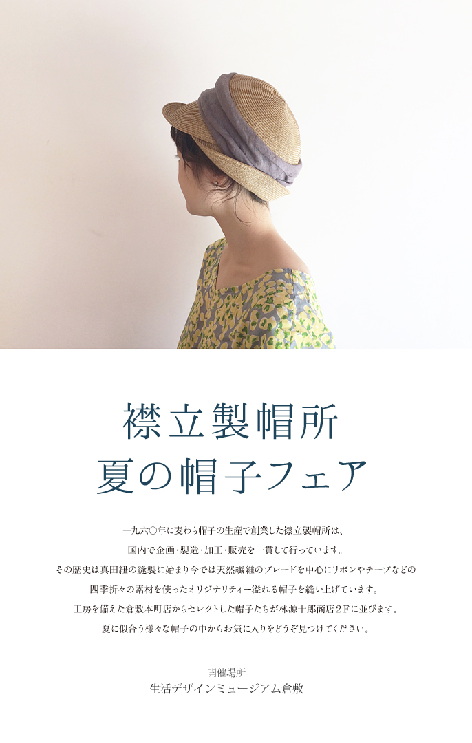 襟立製帽所 夏の帽子フェア