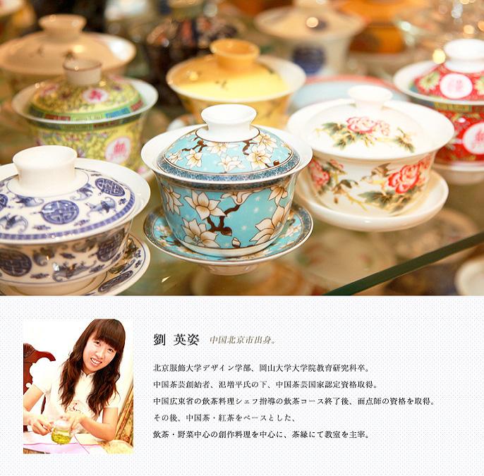 劉さんと楽しむ中国茶