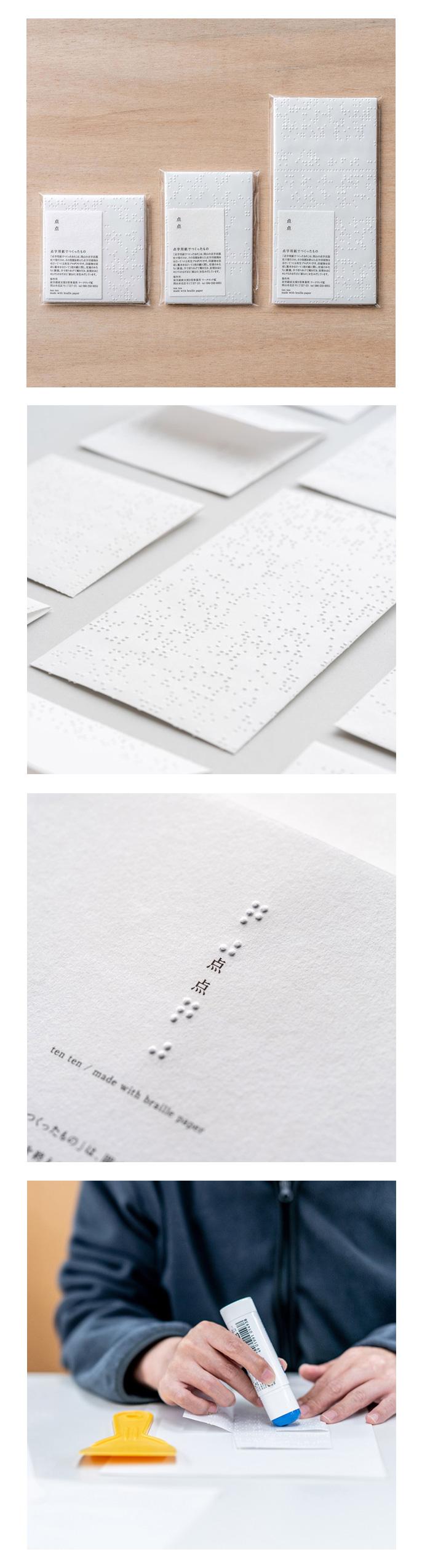 点字用紙の小さな封筒 「点点」展
