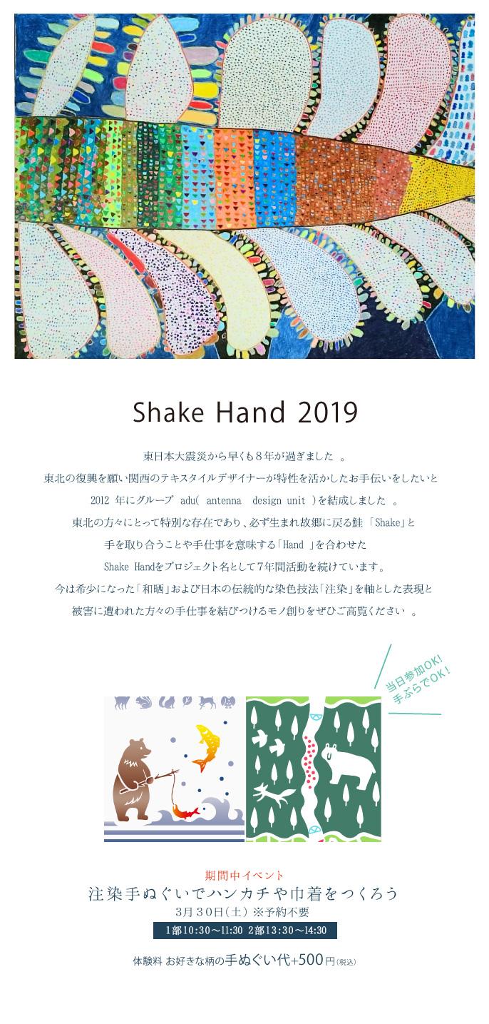 Shake Hand 2019