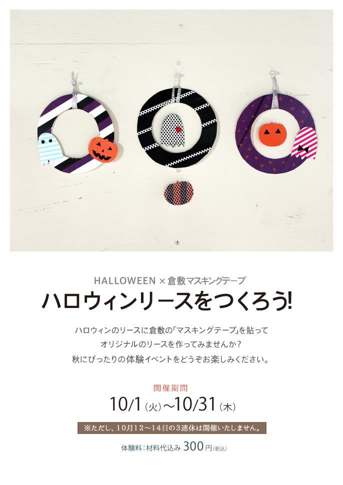 ハロウィンのリースに倉敷の「マスキングテープ」を貼って オリジナルのリースを作ってみませんか? 参加料は材料代込みで300円(税込)。 秋にぴったりの体験イベントをどうぞお楽しみください。