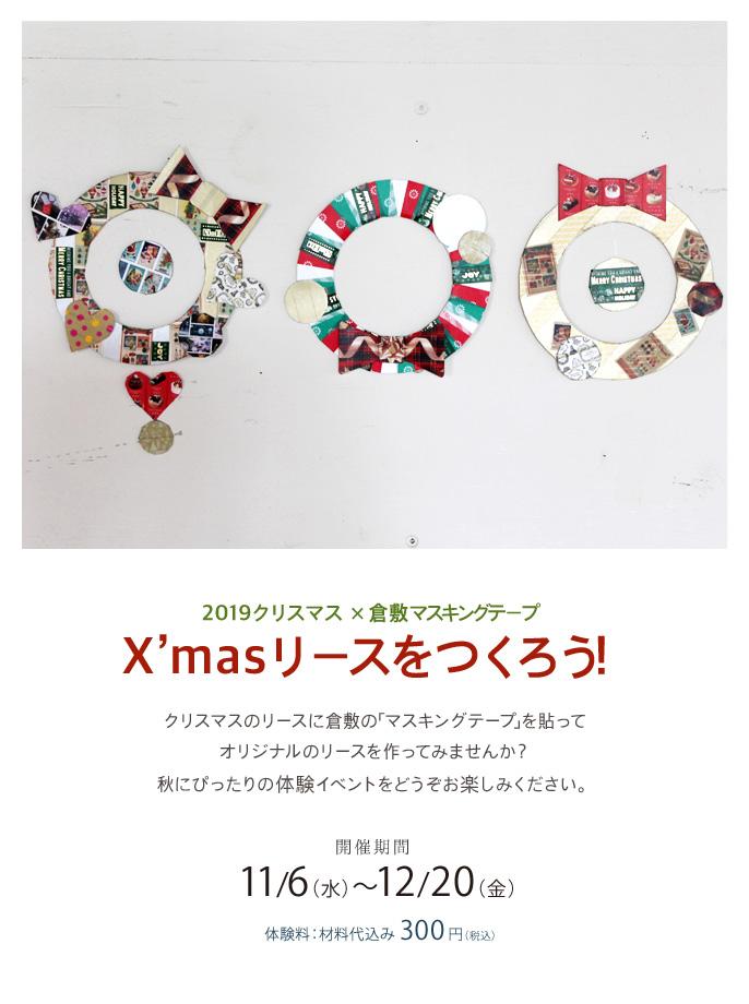 クリスマスのリースに倉敷の「マスキングテープ」を貼って オリジナルのリースを作ってみませんか? 参加料は材料代込みで300円(税込)。 この季節にぴったりの体験イベントをどうぞお楽しみください。