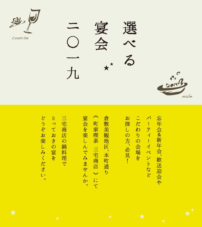 選べる忘年会 町屋喫茶 三宅商店
