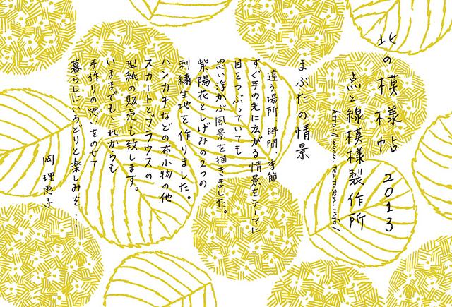 点と線模様製作所「北の模様帖 2013」