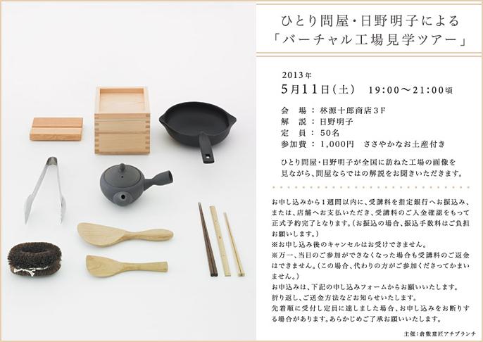 ひとり問屋・日野明子による「バーチャル工場見学ツアー」