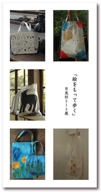 「絵をもって歩く」月兎社トート展