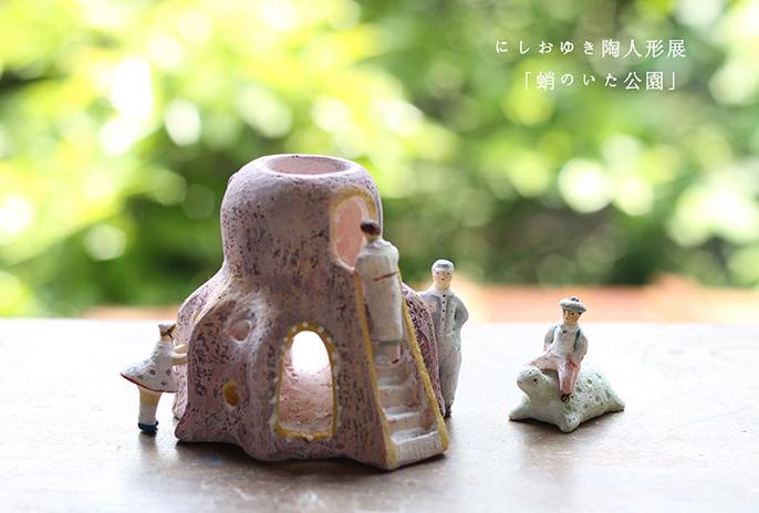 にしおゆき陶人形展 「 蛸のいた公園 」