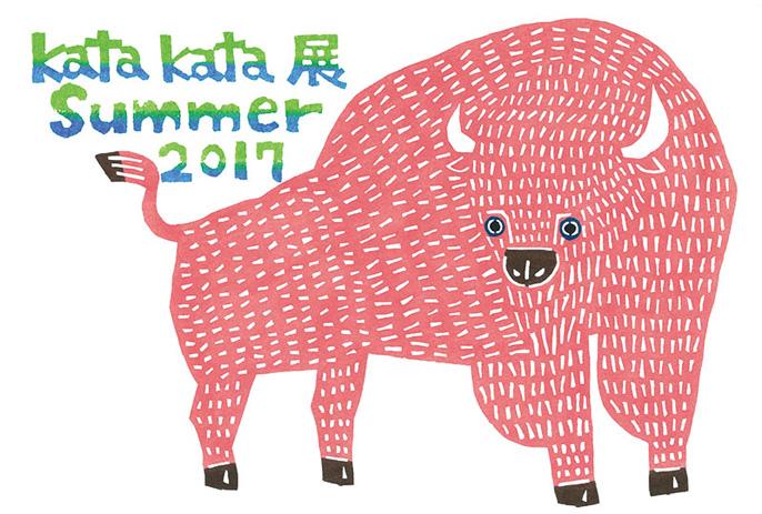 kata kata展 Summer 2017